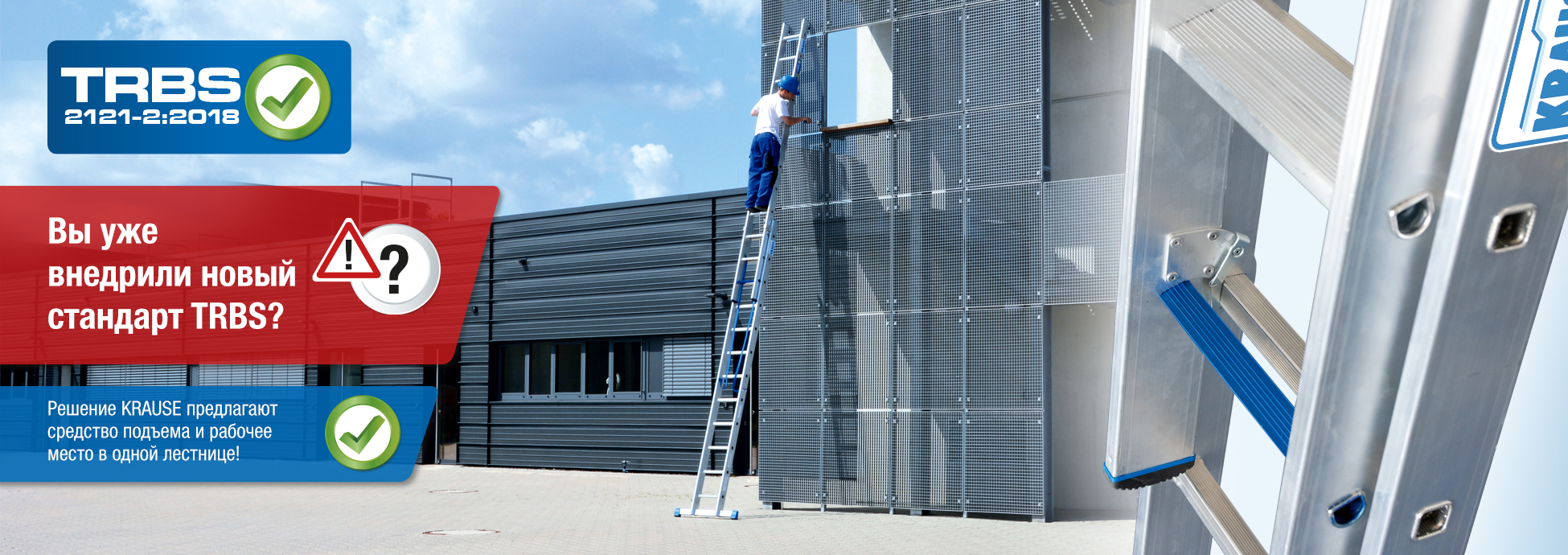 TRBS 2121 Часть 2 – Реформа технических правил для безопасности на производстве